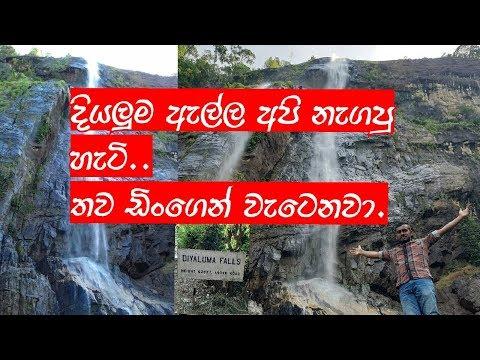 Diyaluma Water fall-Badulla trip part 1(දියලුම ඇල්ල )