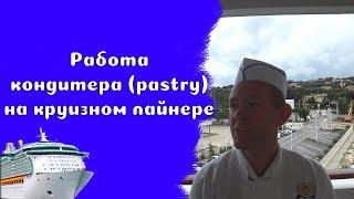 31. Работа кондитера (pastry) на круизном лайнере