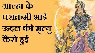 AAlha #2 आल्हा ने पृथ्वीराज चौहान को बुरी तरह हराया था इस युद्ध में | aalha udal ki ladai