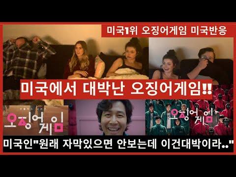 해외에서 대박난 오징어게임 해외반응! 미국 넷플릭스 1위?! 한국드라마 처음보는 미국인, 처음본게 오징어게임이라니... 오징어게임 예고편 + 1화 미국반응!