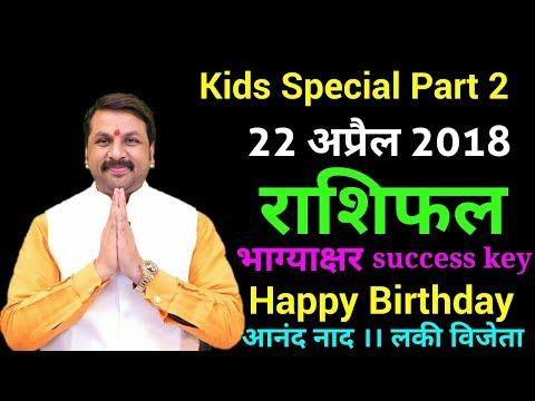 22 April 2018 | Daily Rashifal । Success Key | Happy Birthday | Best Astrologer