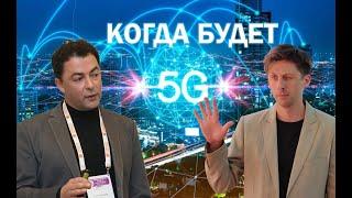 Специалист по 5G: скоростной мобильный интернет нам не светит