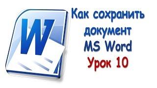 Как сохранить документ word. 10 урок.