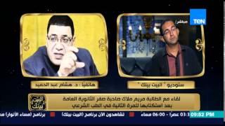 د/ هشام عبد الحميد لـ شقيق الطالبة مريم : انت مش متخصص عشان تسألني عن النقاط الفنية للاستكتاب