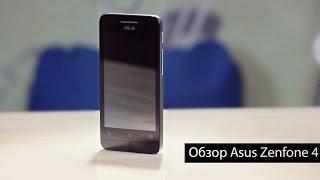 Обзор Asus Zenfone 4: лучше бюджетника не найти