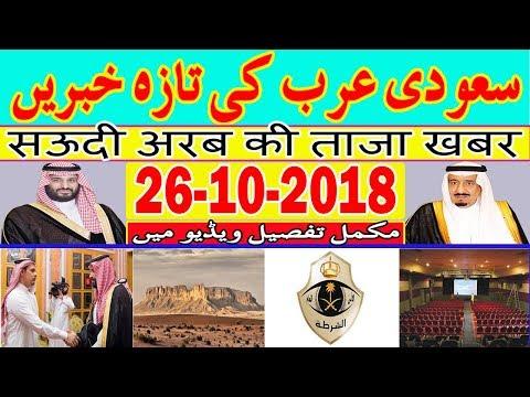 26-10-2018 Updated Saudi News - Saudi Arabia Latest News - Urdu News - Hindi News Today - MJH Studio