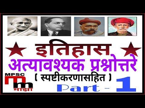 आधुनिक इतिहास भाग - १ Modern history - part 1 || mpsc history in marathi ||