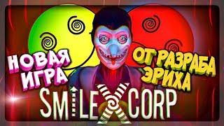 НОВАЯ ИГРА ОТ РАЗРАБОТЧИКА ЭРИХА САННА ▶️ Smiling-X Corp ПРОХОЖДЕНИЕ