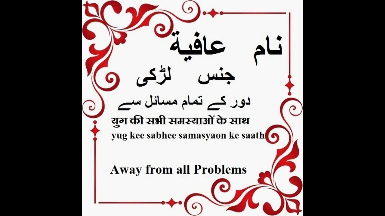 aafiya name hd
