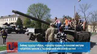 Бойову техніку, зброю та показові виступи продемонстрували в Ужгородській військовій частині