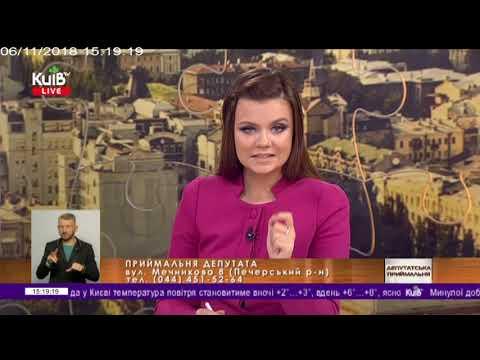 Телеканал Київ: 06.11.18 Громадська приймальня 15.10
