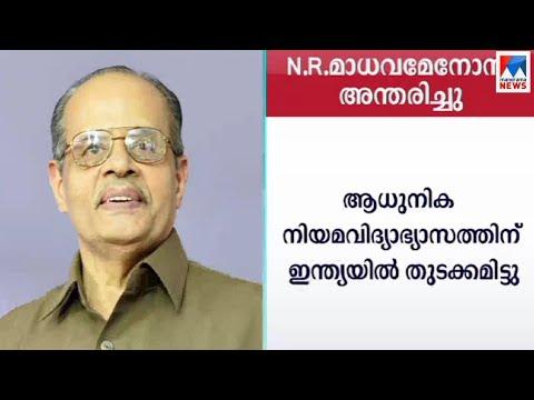 ഡോ.എന്.ആര്. മാധവമേനോന് അന്തരിച്ചു | Dr N R Madhava Menon Passes away