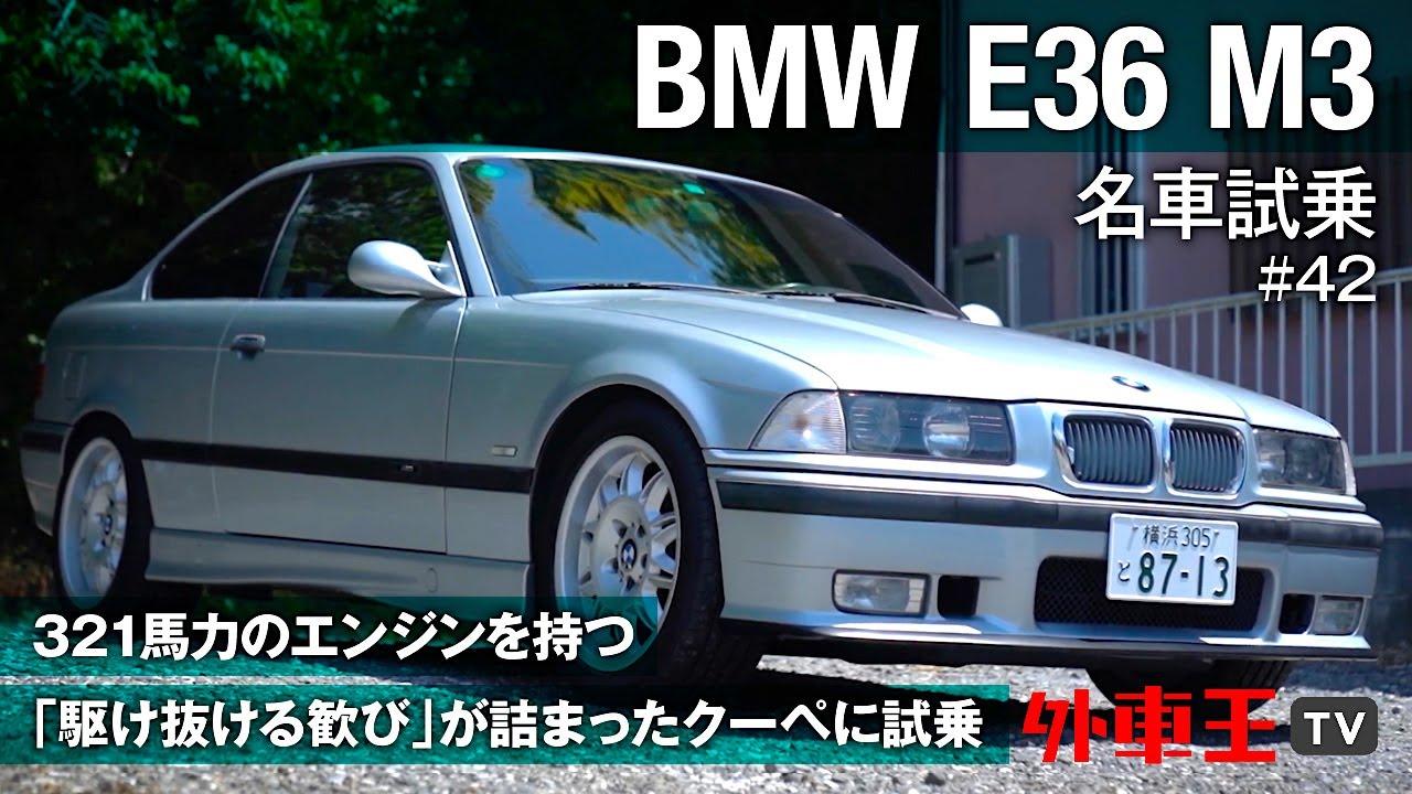 【BMW E36 M3 】リッター100馬力を超え!超気持ちいエンジンを持つ クーペ はコレだ!【試乗インプレッション】