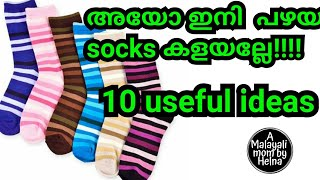 പഴയ socks കളയല്ലേ 😊10 useful ideas for home with socks/useful tricks ideas and tips with socks