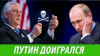 Путин доигрался: «Ультиматум Тиллерсона»