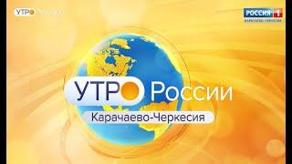 Утро России. Карачаево-Черкесия 21.04.2021