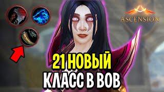 ИЗУМИТЕЛЬНО! 21 НОВЫХ Классов в World of Warcraft - Ascensio…