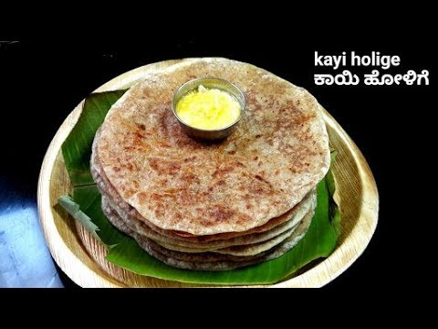Ugadi special kayi holige recipe in kannada/coconut holige/p