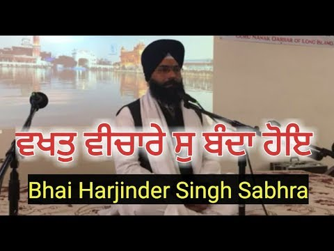 Bhai Harjinder Singh Sabhra VAKHAT VICHARE SO BANDA NEW KATHA USA 2017