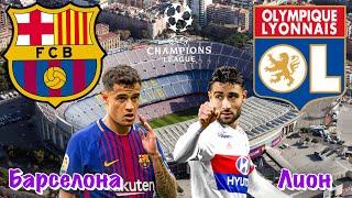 Барселона - Лион | 1/8 финала Лиги Чемпионов 13.03.19 | прогноз на футбол Обзор