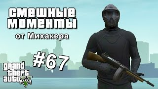 GTA 5 Online Смешные моменты #67 - Ниндзя, Бэйн, Глюк с невидимостью