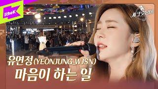 유연정(우주소녀)  _ 마음이 하는 일ㅣWJSNㅣYoo Yeon Jung | 여우각시별OSTㅣ시크릿싱어 (S…