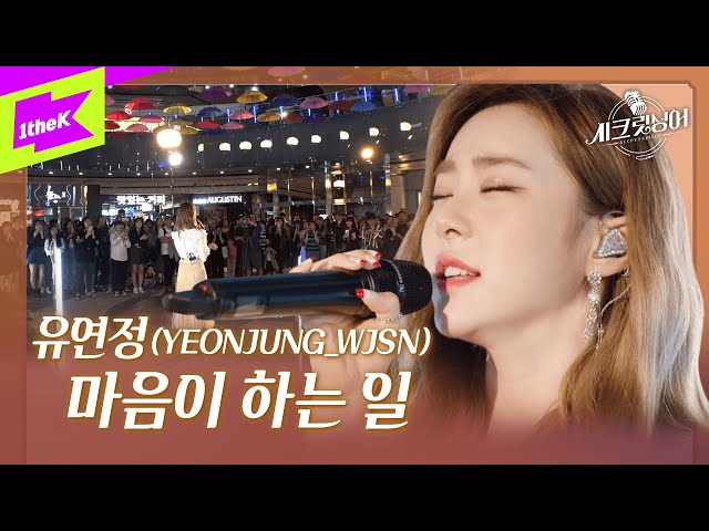 유연정(우주소녀)  _ 마음이 하는 일ㅣWJSNㅣYoo Yeon Jung | 여우각시별OSTㅣ시크릿싱어 (Secret Singer) #1