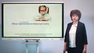 4 класс. Русский язык. Образование временных форм от глаголов в неопределенной форме