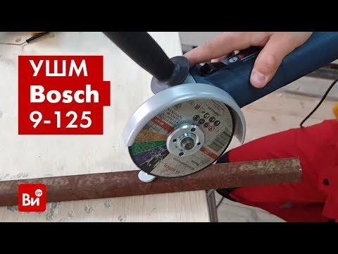 Обзор УШМ Bosch GWS 9-125