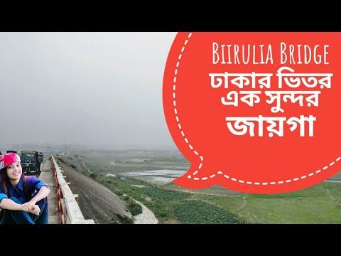 Birulia Bridge : A must visit place in this winter