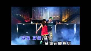 羅百吉-蘇偉在哪裡(ft.寶貝)[伴唱版MV]