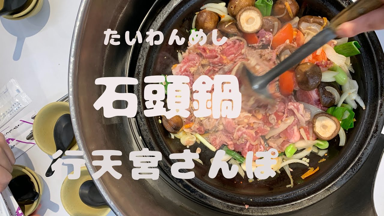 【臺灣vlog】臺灣旅行で行天宮にきたら行列の出來るローカル飯 ...