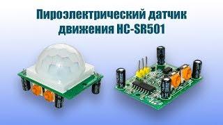 Датчик движения HC SR501 - полный обзор и тест