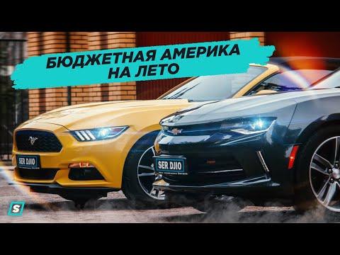 Бюджетная Америка на Лето // Ford Mustang или Chevrolet Camaro
