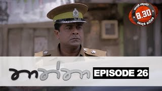 Thaththa   | Episode 26 | Sirasa TV 09th September 2018 [HD] Thumbnail