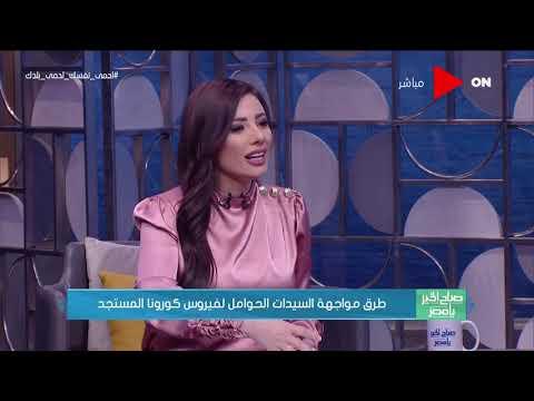 صباح الخير يا مصر   لقاء مع الدكتورة أميمة إدريس حول طرق مواجهة السيدات الحوامل لفيروس كورونا  - نشر قبل 2 ساعة