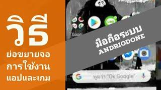 วิธีย่อขยายหน้าจอ บนมือถือระบบ Androidone(แอนดรอยด์วัน) : Mi A2 ,Nokia 6.1+