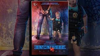 видео смотреть фильм онлайн в HD на Dzen????Kino