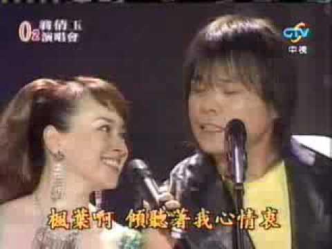 翁倩玉 & 伍佰 楓葉 @ O2演唱會