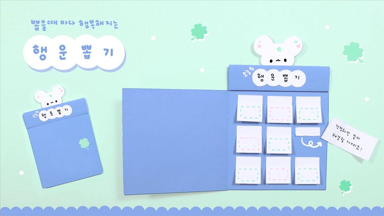 뜯을때 마다 행복해지는! 행운 뽑기판 만들기🍀|Crafting Lucky Draw