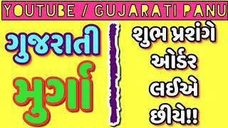 MIRCHI MURGA GUJARATI || SHUBH PRASHANGE ORDERS LAIYE CHIYE screenshot 4