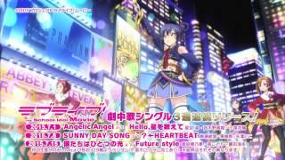 【試聴動画】『ラブライブ!The School Idol Movie』劇中歌「Angelic Angel」