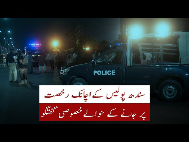 Exclusive Talk On Sindh Police Leave Matter