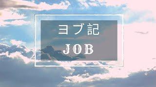 ヨブ記 Book of Job【通読】真の信仰