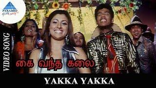 Kaivantha Kalai Exclusive Video Song HD | Yakka Yakka Video Song HD | Prithvi Rajan | Shruthi
