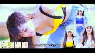 เพลง อาฟร่า สลิม จัดให้ น้องเจนนี่ (Official MV)