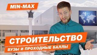 СТРОИТЕЛЬСТВО - КАК ПОСТУПИТЬ?| Проходные баллы в Москве и Питере