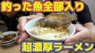 釣った魚を全部入れた超濃厚ラーメンを作る!!