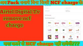 Airtel Digital TV Totally  remove ncf charge//after trai new rules 2019 thumbnail