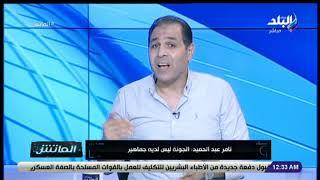 الماتش - تامر عبدالحميد: «مشاجرة لاعبي الزمالك والجونة كان فيها شلاليت وبوكسات
